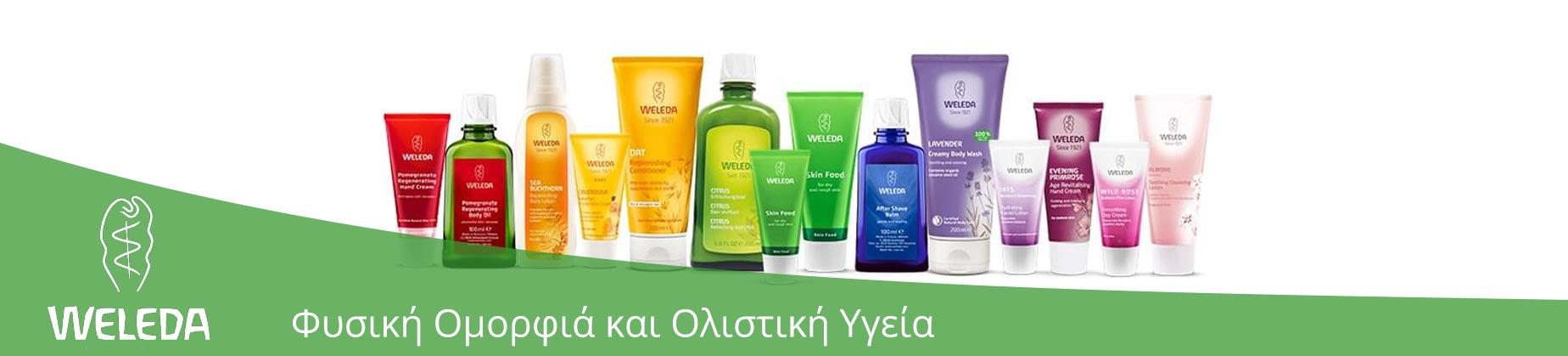Weleda | Φυσική Ομορφιά & Ολιστική Υγεία