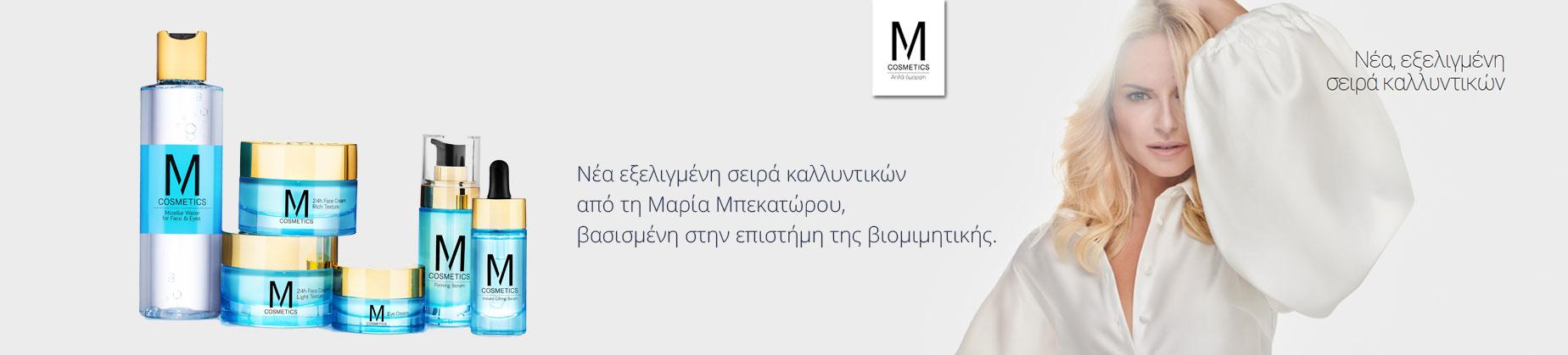 M Cosmatics | Νέα εξελιγμένη σειρά καλλυντικών από τη Μαρία Μπεκατώρου, βασισμένη στην επιστήμη της βιομιμητικής.