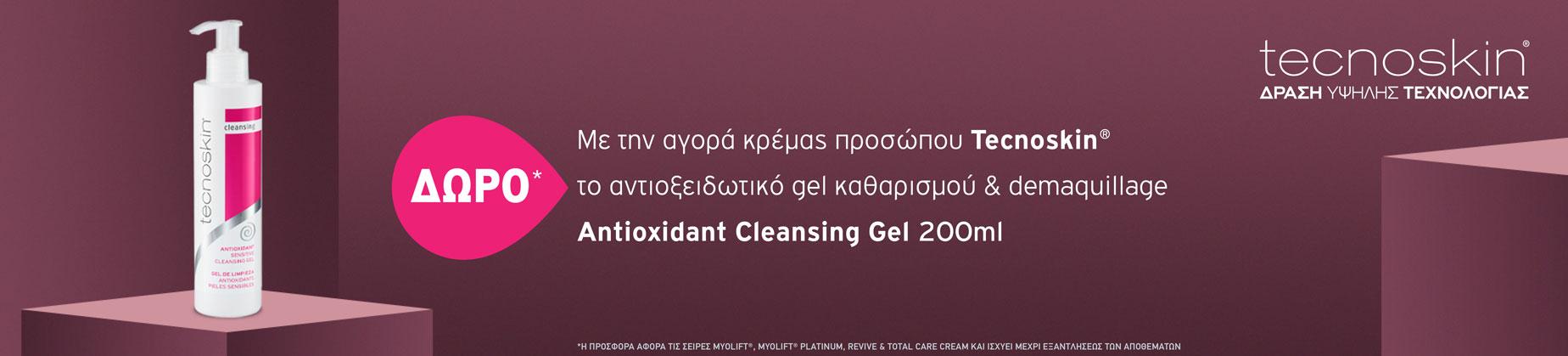 Με αγορά κρέμας προσώπου Tecnoskin ΔΩΡΟ το αντιοξειδωτικό gel καθαρισμού & demaquillage Antioxidant Cleansing Gel 200ml