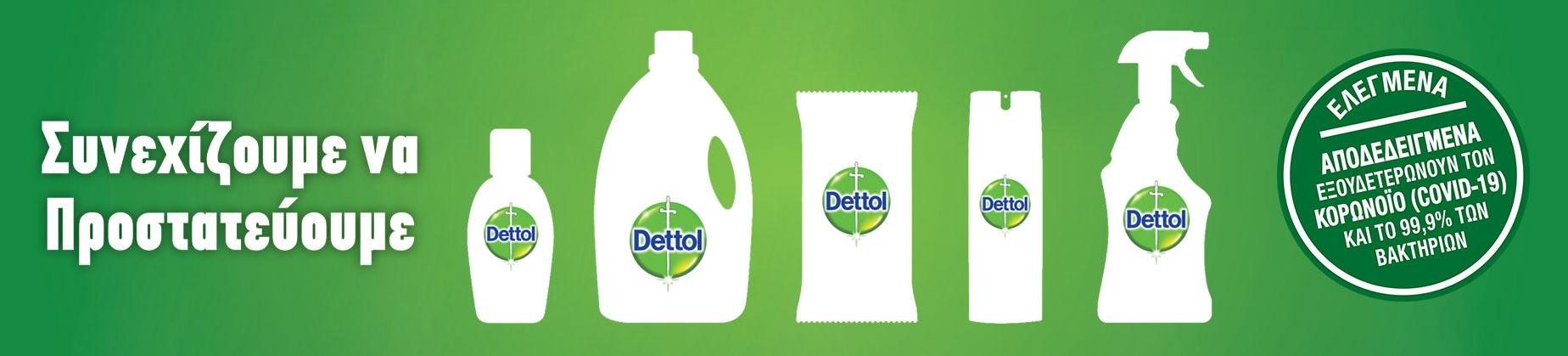 Συνεχίζουμε να πεοστατευόμαστε με Dettol