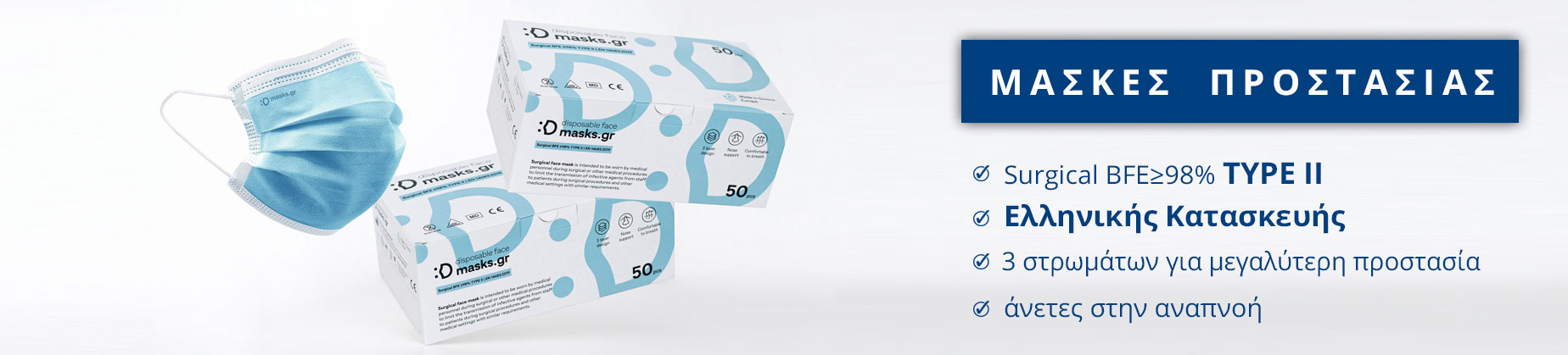 Μάσκες Προστασίας Προσώπου | 3 Στρωμάτων για Μεγαλύτερη Προστασία | Άνετες στην Αναπνοή