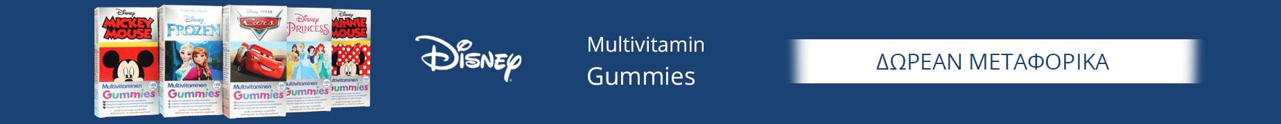 Disney Multivitamin Gummmies | Δωρεάν Μεταφορικά στο ηλεκτρονικό φαρμακείο GreekPharm | Μην Χάσετε την Ευκαιρία