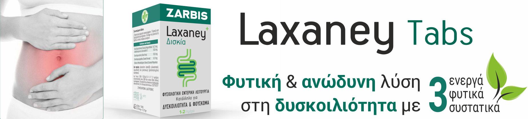 Zarbis | Δισκία Laxaney για τη φυσιολογική εντερική λειτουργία