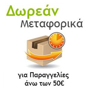 Δωρεάν Μεταφορικά για Παραγγελίες άνω των 50€